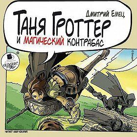 Таня Гроттер – девочка-волшебница из серии книг Дмитрия Емца