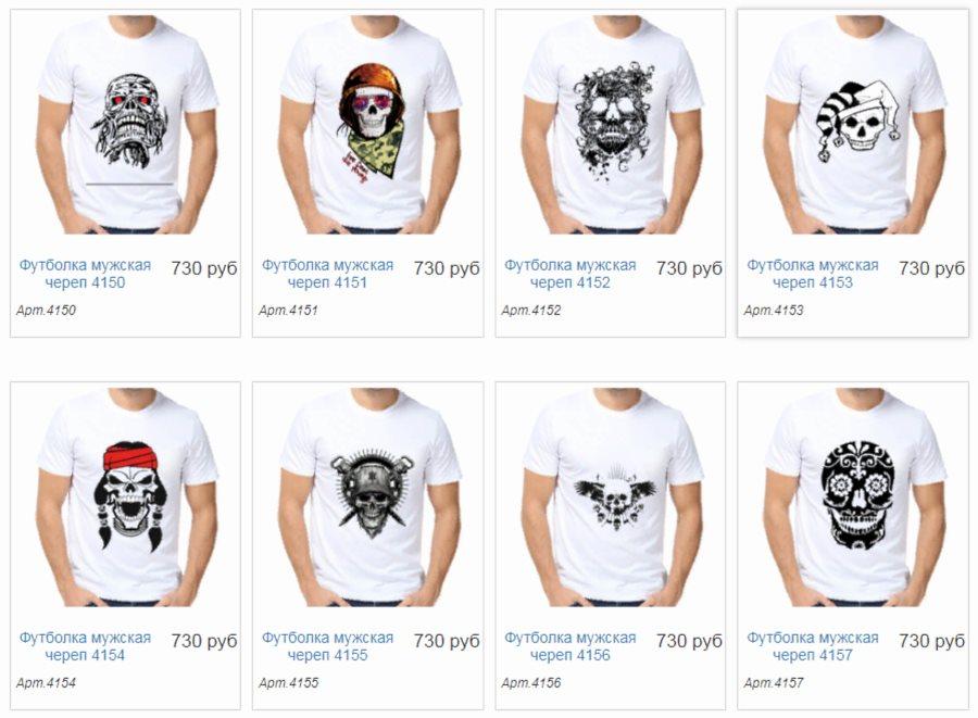 футболки с черепами