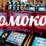 Промокоды на игровом портале казино Вулкан