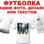 Печать на футболках от pechat-pro.ru