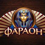 Лучшее онлайн-казино «Фараон»