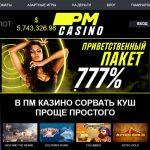 Отдых на азартных автоматах PM Casino