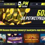 Игровой клуб casinopm.com