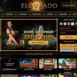 Эльдорадо игровые автоматы онлайн — максимум удовольствия и выигрышей!