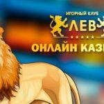 Обзор игрового клуба «ЛЕВ КАЗИНО»