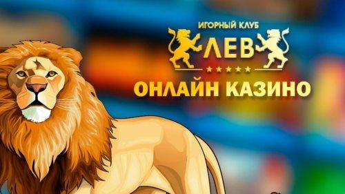 лев казино